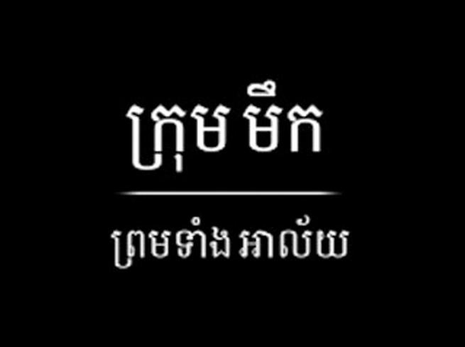 Muk – Prom Teang Alai – Acoustic